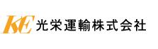 軽貨物運送・チャーター便は愛知県豊橋市の光栄運輸株式会社